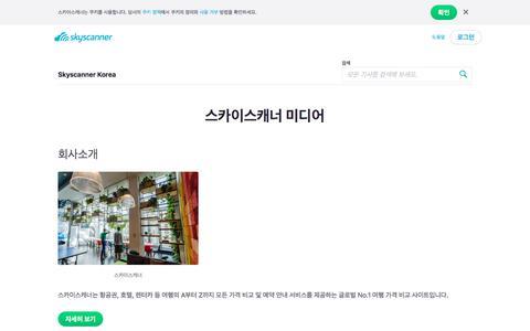 Screenshot of Press Page skyscanner.co.kr - 스카이스캐너 미디어 - 스카이스캐너-항공권, 호텔, 렌터카 최저가 비교예약 - captured June 11, 2018