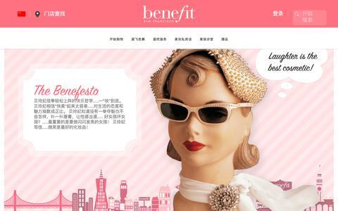 Screenshot of About Page benefitcosmetics.com - Meet Benefit | Benefit Cosmetics - captured Jan. 3, 2018