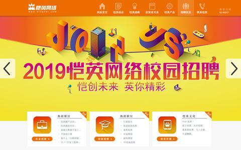 Screenshot of Jobs Page kingnet.com - 恺英网络 - captured Sept. 26, 2018