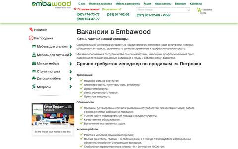 Screenshot of Jobs Page embawood.org.ua - Вакансии в Embawood - captured Nov. 4, 2018