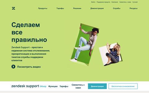 Screenshot of Support Page zendesk.com.ru - Программное обеспечение для служб поддержки клиентов и для удаленной поддержки | Zendesk - captured March 30, 2019