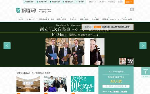 Screenshot of Home Page seigakuin.jp - 聖学院大学 Seigakuin University - captured Oct. 12, 2015