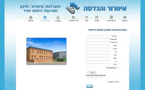 Screenshot of Signup Page vent.co.il - לקוחותינו   איוורור והנדסה - captured Oct. 26, 2014