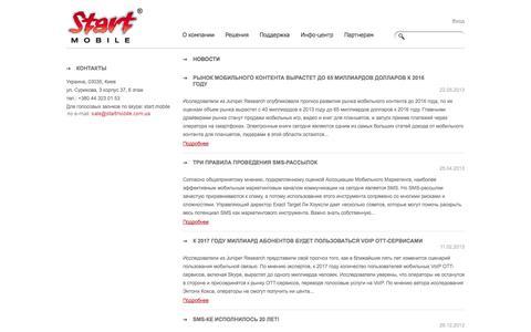 Screenshot of Press Page startmobile.ua - Новости | Start Mobile - captured Sept. 30, 2014