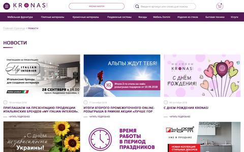 Screenshot of Press Page kronas.com.ua - Новости - captured Sept. 20, 2018
