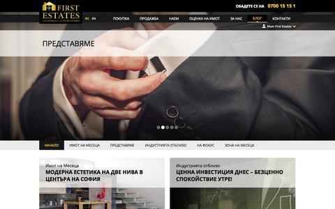 Screenshot of Blog first-estates.com - First Estates - captured Nov. 3, 2014