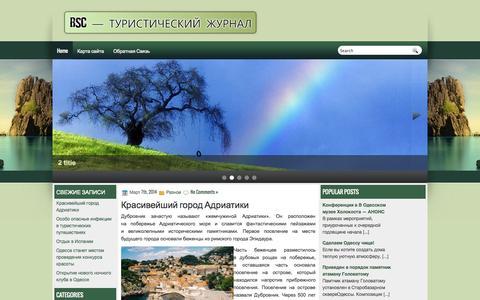 Screenshot of Home Page bsc.od.ua - BSC - туристический журнал - captured Oct. 1, 2014