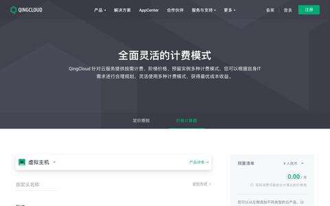 Screenshot of Pricing Page qingcloud.com - 价格 | 青云QingCloud - captured Sept. 22, 2018