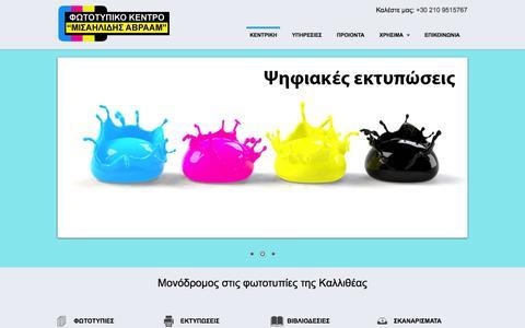 "Screenshot of Home Page avraamiscopy.gr - Φωτοτυπικό Κέντρο ""Μισαηλίδης Αβραάμ"" - captured Oct. 2, 2014"