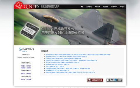 Screenshot of Home Page qinpex.com - Qinpex 中国 - 瑞士Colibrys高精度MEMS惯性加速度传感器 中国总代理 - captured Sept. 29, 2014