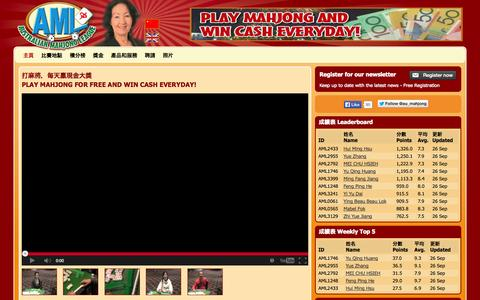 Screenshot of Home Page australianmahjongleague.com.au - 主頁—最新消息 | Australian Mahjong League - captured Sept. 30, 2014