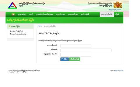 Screenshot of Signup Page disi.gov.mm - အေကာင့္သစ္ဖြင့္ျခင္း - captured April 26, 2016