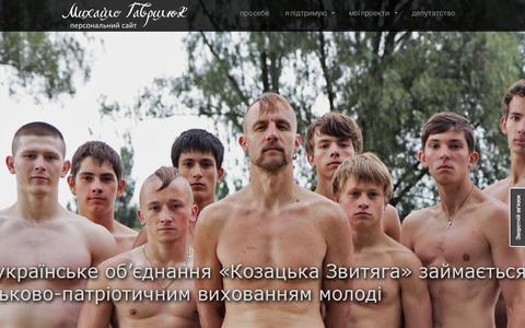 Screenshot of Home Page havryliuk.com - Козак Гаврилюк | - captured Sept. 21, 2015