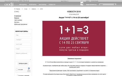 Screenshot of Press Page oodji.com - Новости oodji - 2018 - captured Sept. 20, 2018