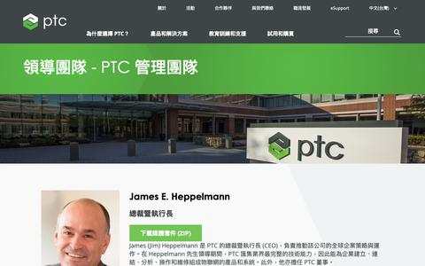Screenshot of Team Page ptc.com - 領導團隊 - PTC 管理團隊   PTC - captured Nov. 13, 2018