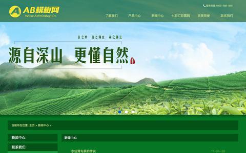 Screenshot of Press Page lavabarrel.com - 新闻中心_七彩网彩票是真的假的,七彩彩票网站,七彩网彩票-m.lavabarrel.com - captured July 16, 2018