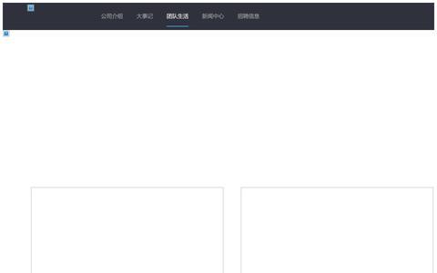 Screenshot of Team Page kujiale.com - 活力团队 - 酷家乐 - captured Jan. 15, 2018