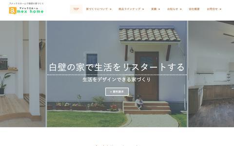 Screenshot of Home Page amex-ina.com - TOP - 白壁の家づくりアメックスホーム住宅工務店 - captured Dec. 12, 2018
