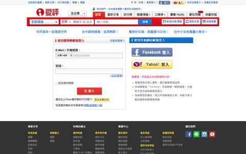 Screenshot of Login Page ipeen.com.tw - 會員登入 - captured June 20, 2017