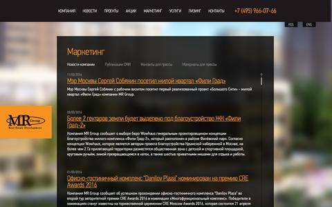 Screenshot of Press Page mr-group.ru - Новости - captured March 12, 2016