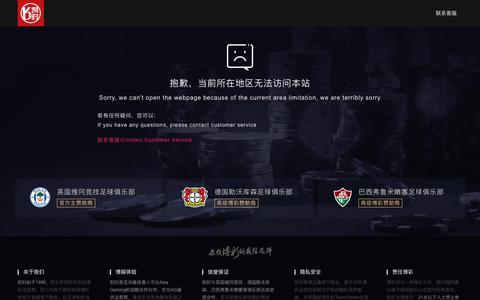 Screenshot of Contact Page vistalight.net - 联络正版星力捕鱼_正版星力捕鱼 - captured Sept. 9, 2019