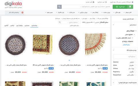 سفره قلمکار| فروشگاه اینترنتی دیجی کالا