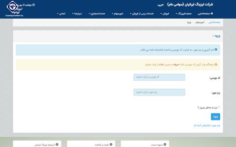 Screenshot of Login Page icleasing.ir - شرکت ليزينگ ايرانيان | ورود - captured Sept. 25, 2017