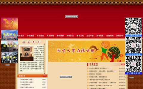 Screenshot of Home Page cqyc.com - 重庆育才中学校 - captured June 25, 2016