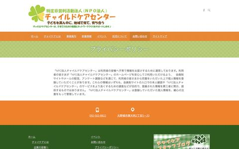 Screenshot of Privacy Page npo-ccc.net - プライバシーポリシー | NPO法人チャイルドケアセンター - captured May 29, 2016