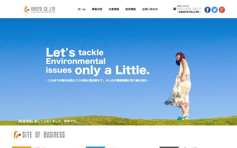 Screenshot of Home Page kaisyo.co.jp - 株式会社カイショー - captured Sept. 23, 2014