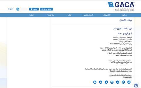 Screenshot of Contact Page gaca.gov.sa - GACA - captured April 23, 2016