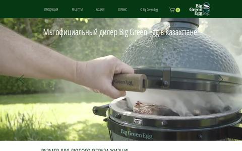 Screenshot of Home Page bge.kz - Big Green Egg | BigGreenEgg в Казахстане - captured Dec. 19, 2018