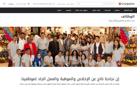 Screenshot of Jobs Page centrepointstores.com - تسوق اونلاين لمنتجات سنتر بوينت - captured Oct. 12, 2017