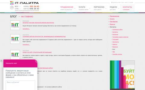 Screenshot of Blog it-palitra.ru - Блог компании «IT-Палитра» - captured Aug. 22, 2016