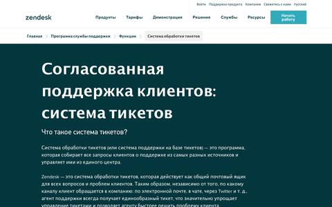 Screenshot of Support Page zendesk.com.ru - Лидер среди программ для отслеживания проблем | Zendesk - captured Aug. 4, 2018