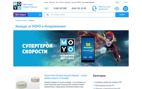 Screenshot of Press Page moyo.ua - Блог MOYO - captured July 19, 2016
