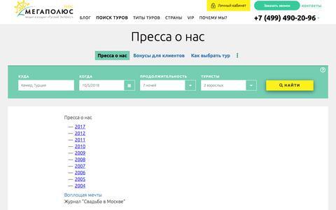 Screenshot of Press Page megapolus-tours.ru - Публикации о компании Мегаполюс Турс - captured Sept. 20, 2018