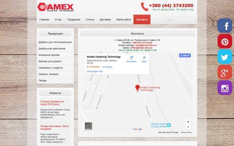 Screenshot of Contact Page amex.kiev.ua - AMEX - Контакты - captured Feb. 26, 2018