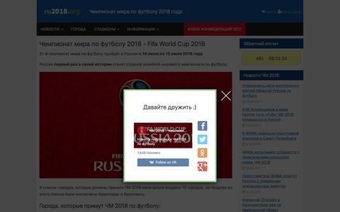 Screenshot of Home Page wc-2018.ru - ЧМ 2018 - Чемпионат Мира по Футболу 2018 - ЧМ2018 - Fifa World Cup 2018 - captured March 9, 2017