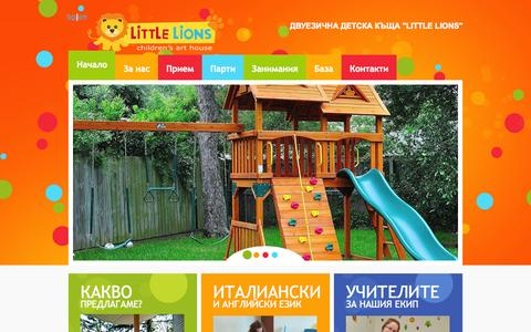 Screenshot of Home Page littlelions.net - Little Lions Детска Арт къща - captured Oct. 2, 2014