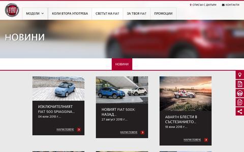 Screenshot of Press Page fiat.bg - Hовини - FCA Importers - Fiat - captured Oct. 4, 2018