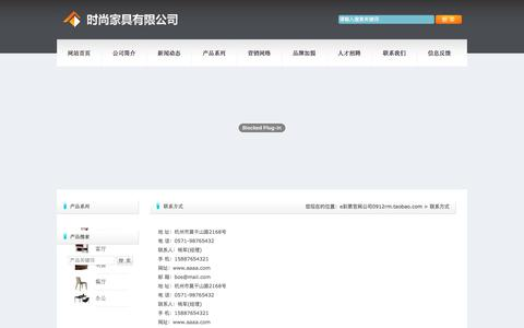 Screenshot of Contact Page sum-interactive.com - 联系方式 - captured July 25, 2018