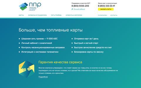Screenshot of Home Page petrolplus.ru - Топливные карты | 11 000 АЗС | Купить топливные карты - captured Nov. 11, 2015