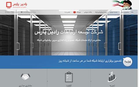 Screenshot of Home Page radinpars.com - خدمات شبکه و پشتیبانی شبکه رادین پارس - captured Sept. 30, 2014