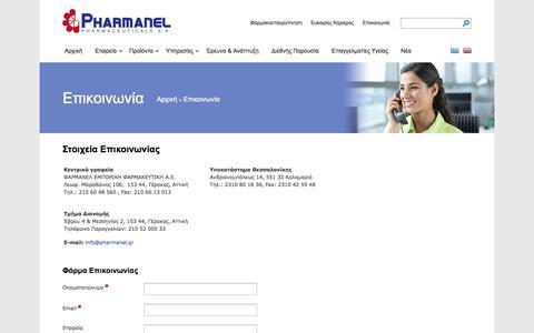 Screenshot of Contact Page pharmanel.gr - ΦΑΡΜΑΝΕΛ Α.Ε. - captured Oct. 2, 2014
