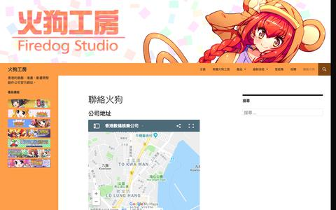 Screenshot of Contact Page firedogstudio.com - 聯絡火狗 - 火狗工房 - captured Oct. 10, 2018