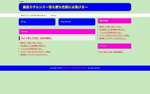 Screenshot of Site Map Page sustainableearthinitiative.org - sitemap   風俗カタルシス~恋も愛も性欲には負ける~ - captured Jan. 12, 2016