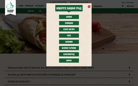 Screenshot of FAQ Page aladinfoods.bg - Aladin Foods / Доставка / Kонтакти | Aladin Foods - captured Oct. 3, 2018