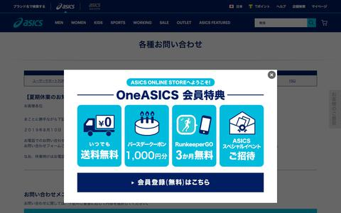 Screenshot of Contact Page asics.com - 各種お問い合わせ | アシックス - ASICS - captured Aug. 12, 2019