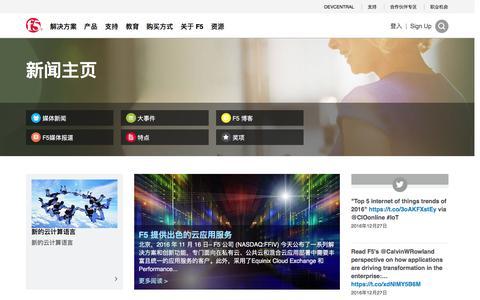 Screenshot of Press Page f5.com - 新闻 - 报� - 公告 - captured Dec. 28, 2016